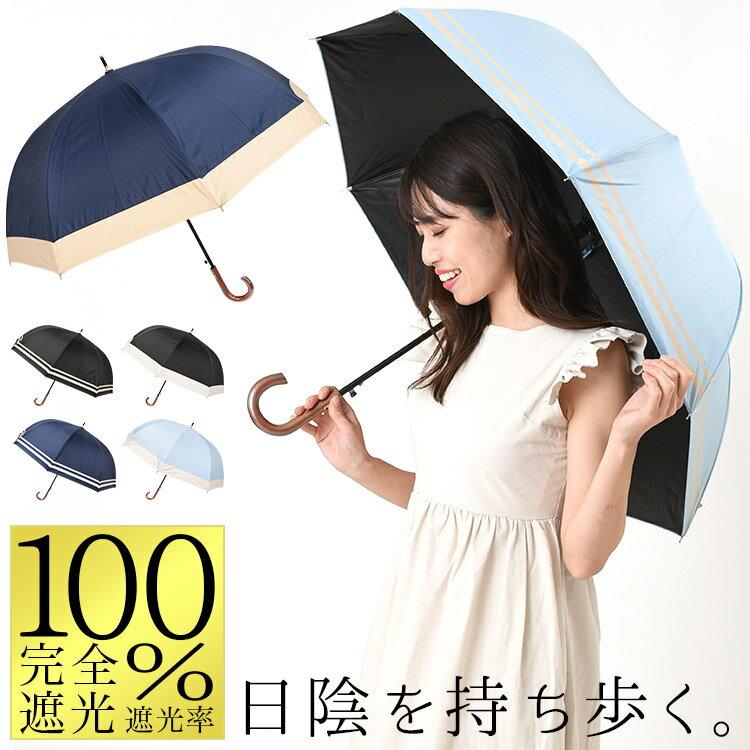 日傘 完全遮光 遮光率100% UVカット99.9% UPF50+ 耐風 ワンタッチ ジャンプ 深張り 晴雨兼用 レディース 傘 母の日 プレゼント ギフト