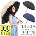 日傘 完全遮光 長傘 遮光率100% 傘 レディース 晴雨兼用 フリル UVカット99.9% UPF50+ 耐風 ワンタッチ ジャンプ 深張…