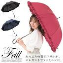 傘 レディース 可愛い 長傘 ジャンプ おしゃれ 大きい フリル グラスファイバー かさ カサ ロング