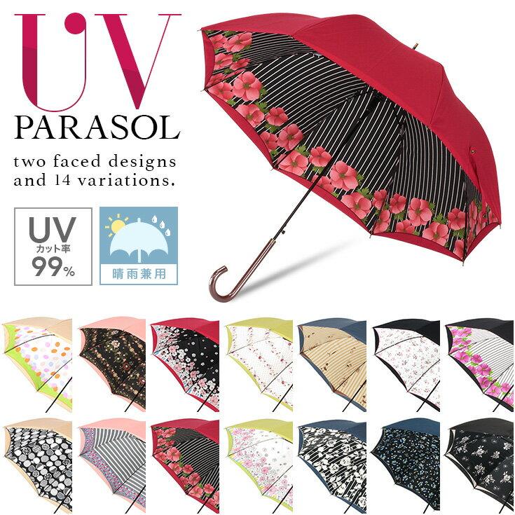 日傘 晴雨兼用 uvカット 99% かわいい レディース 2重張り【モノトーン日傘 かわいい日傘 おしゃれ日傘 婦人日傘 遮熱 遮光】【10P30Sep17】