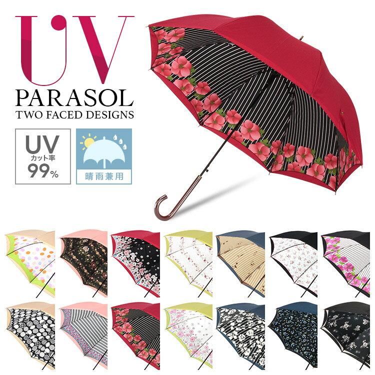 日傘 晴雨兼用 uvカット 99% かわいい レディース 2重張り【モノトーン日傘 かわいい日傘 おしゃれ日傘 婦人日傘 遮熱 遮光】