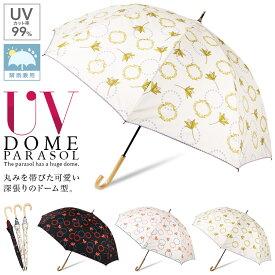 日傘 晴雨兼用 uvカット99% レディース 【 ショートタイプ かわいい おしゃれ 婦人 深張り 遮熱 遮光 軽量】
