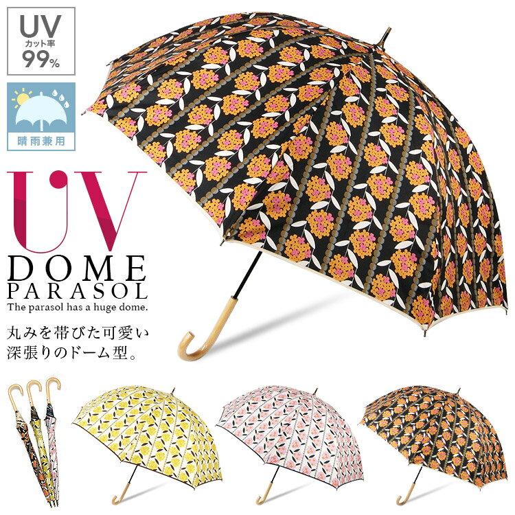 日傘 晴雨兼用 uvカット99% レディース 【ショートタイプ かわいい おしゃれ 婦人 深張り 遮熱 遮光 軽量】