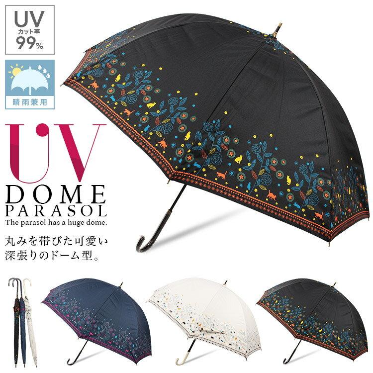 日傘 晴雨兼用 uvカット99% レディース 猫 雑貨 プレゼント【ショートタイプ かわいい おしゃれ 婦人 深張り 遮熱 遮光 軽量】