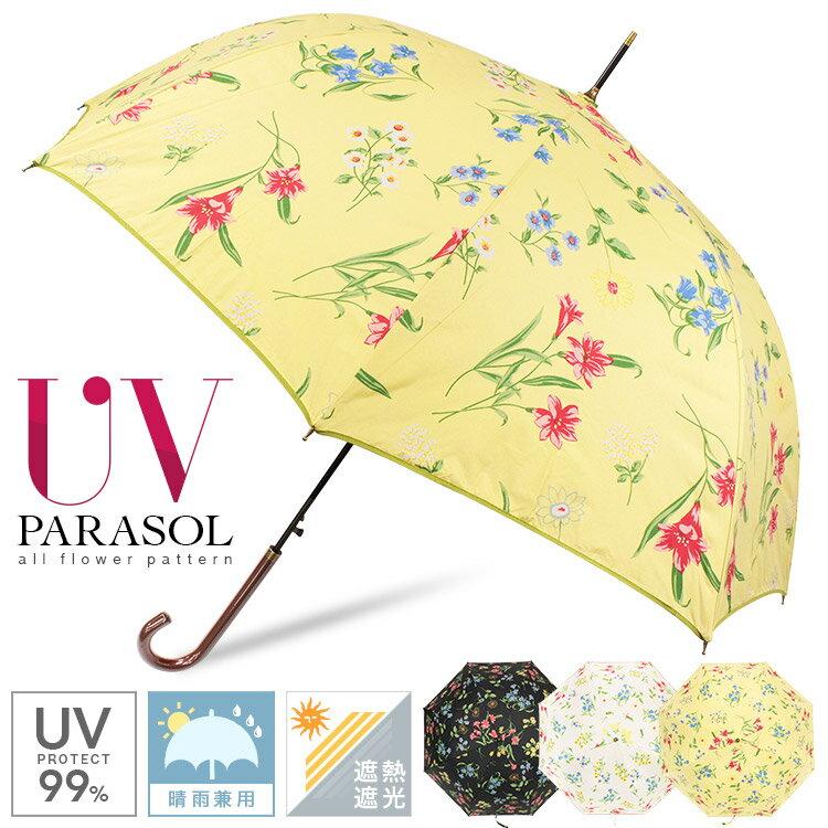 日傘 晴雨兼用 uvカット 99% かわいい レディース 遮熱 遮光【花柄 日傘 かわいい日傘 おしゃれ日傘 婦人日傘】