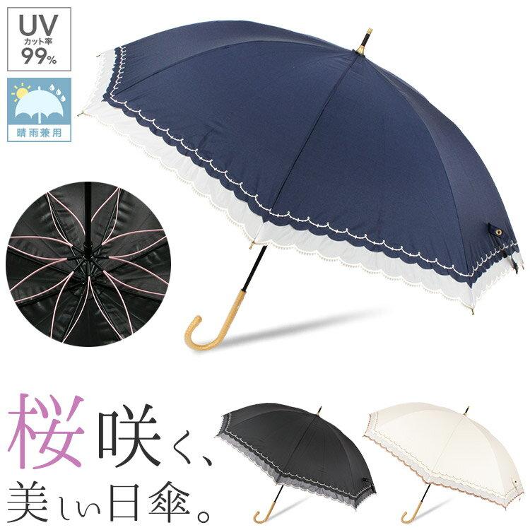 日傘 晴雨兼用 uvカット99% レディース 傘 刺繍 サクラ骨 【軽量 かわいい日傘 おしゃれ日傘 婦人日傘 遮熱 遮光】