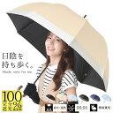 日傘 完全遮光 長傘 遮光率100% 傘 レディース 晴雨兼用 UVカット99.9% UPF50+ 耐風 ワンタッチ ジャンプ 深張り 母の…