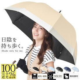 日傘 完全遮光 長傘 遮光率100% 傘 レディース 晴雨兼用 UVカット99.9% UPF50+ 耐風 ワンタッチ ジャンプ 深張り 母の日 プレゼント ギフト