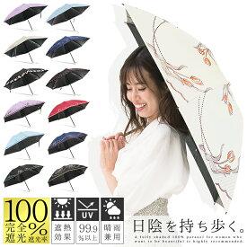 日傘 完全遮光 折りたたみ 遮光率100% 傘 レディース 晴雨兼用 遮熱 軽量 UVカット99.9% UPF50+ かわいい プレゼント ギフト