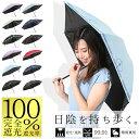日傘 完全遮光 折りたたみ 遮光率100% 傘 レディース 晴雨兼用 遮熱 軽量 UVカット99.9% UPF50+ かわいい プレゼント …