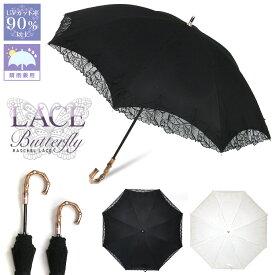 日傘 バタフライレース スライド式 晴雨兼用 uvカット 二重張り レディース 【かわいい日傘 おしゃれ日傘 婦人日傘 遮熱 遮光 軽量日傘】