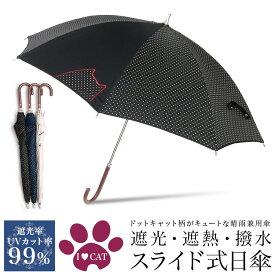 日傘 晴雨兼用 uvカット99% 遮光率99% スライド式 レディース ネコ柄 猫柄 【かわいい日傘 おしゃれ日傘 婦人日傘 ショートタイプ日傘 遮熱 遮光 軽量日傘 ねこ グッズ プレゼント】