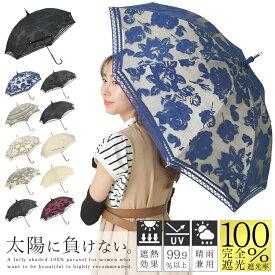 【母の日ラッピング無料】 日傘 完全遮光 長傘 遮光率100% 傘 レディース 晴雨兼用 二重張り レース UVカット99%以上 かわいい 遮熱 母の日 プレゼント ギフト