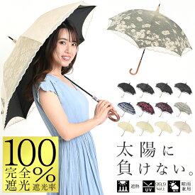 日傘 完全遮光 遮光率100% 傘 レディース 晴雨兼用 二重張り レース UVカット99%以上 かわいい 遮熱 プレゼント ギフト