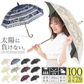 日傘 完全遮光 長傘 遮光率100% 傘 レディース 晴雨兼用 二重張り レース UVカット99%以上 かわいい 遮熱 母の日 プレゼント ギフト