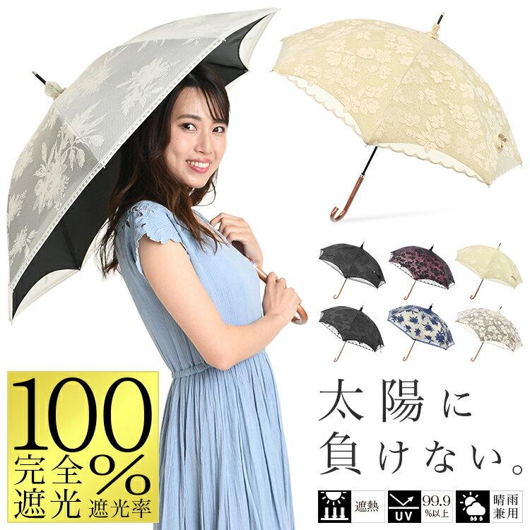 日傘 完全遮光 遮光率100% 1級遮光 二重張りレース 晴雨兼用 UVカット99%以上 レディース 【かわいい日傘 おしゃれ日傘 婦人日傘 遮熱 遮光 軽量日傘】 母の日 プレゼント ギフト