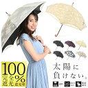 日傘 完全遮光 遮光率100% 1級遮光 二重張りレース 晴雨兼用 UVカット99%以上 レディース 【かわいい日傘 おしゃれ日…