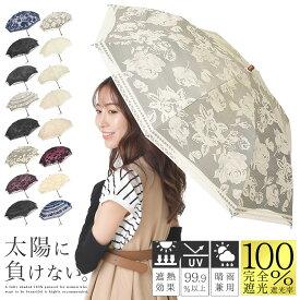 【母の日ラッピング無料】 日傘 完全遮光 折りたたみ 遮光率100% 傘 レディース 二重張り レース 晴雨兼用 UVカット99%以上 かわいい 遮熱 プレゼント ギフト