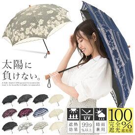日傘 完全遮光 折りたたみ 遮光率100% 傘 レディース 二重張り レース 晴雨兼用 UVカット99%以上 かわいい 遮熱 プレゼント ギフト