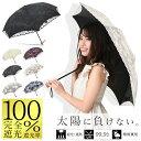 日傘 完全遮光 折りたたみ 遮光率100% 傘 レディース 二重張り レース 晴雨兼用 UVカット99%以上 かわいい 遮熱 プレ…