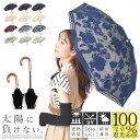 日傘 完全遮光 長傘 遮光率100% 傘 レディース スライド式 晴雨兼用 二重張り レース UVカット99%以上 かわいい 遮熱 …