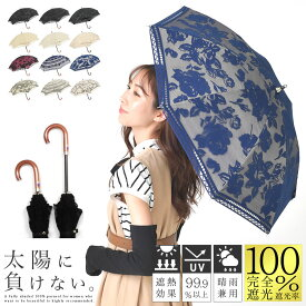 日傘 完全遮光 長傘 遮光率100% 傘 レディース スライド式 晴雨兼用 二重張り レース UVカット99%以上 かわいい 遮熱 プレゼント ギフト