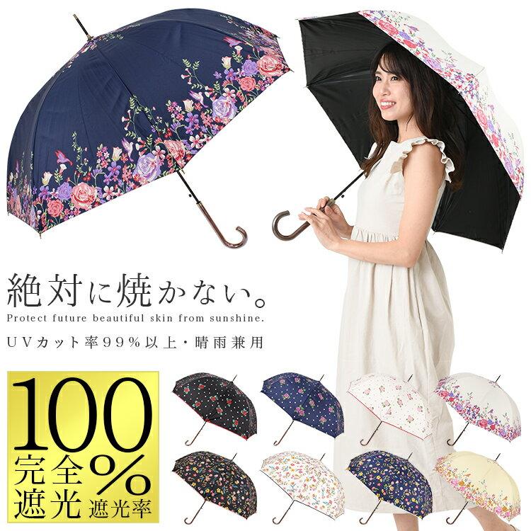 日傘 完全遮光 晴雨兼用 uvカット 99%以上 かわいい レディース 遮熱 遮光 母の日 プレゼント ギフト