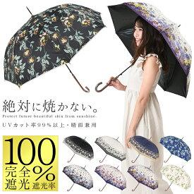 【100円OFFクーポン発行中】日傘 完全遮光 長傘 晴雨兼用 uvカット 99%以上 かわいい レディース 遮熱 遮光 母の日 プレゼント ギフト
