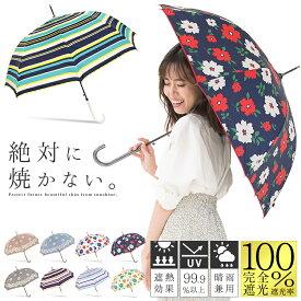 日傘 完全遮光 長傘 晴雨兼用 uvカット 99%以上 かわいい レディース 遮熱 遮光 母の日 プレゼント ギフト