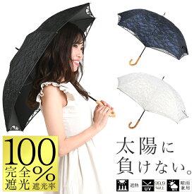 日傘 完全遮光 晴雨兼用 uvカット99%以上 レディース 傘 サクラ骨 【軽量 かわいい日傘 おしゃれ日傘 婦人日傘 遮熱 遮光】