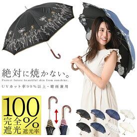 日傘 完全遮光 晴雨兼用 uvカット99%以上 レディース 【かわいい日傘 おしゃれ日傘 婦人日傘 ショートタイプ日傘 遮熱 遮光 軽量日傘 母の日 プレゼント ギフト】