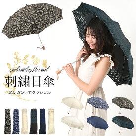 日傘 折りたたみ レディース 刺繍 クラシカル