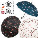 日傘 16本骨 晴雨兼用 uvカット99% レディース 傘 和柄 金魚柄 【和風日傘 かわいい日傘 おしゃれ日傘 婦人日傘 遮熱…