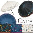 日傘 16本骨 晴雨兼用 uvカット99% レディース 傘 ネコ柄 猫柄 【和風日傘 かわいい日傘 おしゃれ日傘 婦人日傘 遮熱…