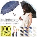 日傘 完全遮光 晴雨兼用 uvカット99%以上 レディース 【かわいい日傘 おしゃれ日傘 婦人日傘 ショートタイプ日傘 遮…