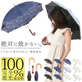 日傘 完全遮光 晴雨兼用 uvカット99%以上 レディース 【かわいい日傘 おしゃれ日傘 婦人日傘 ショートタイプ日傘 遮熱 遮光 軽量日傘】 母の日 プレゼント ギフト
