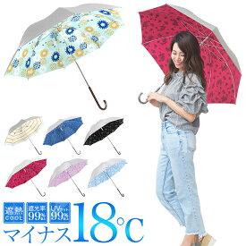 日傘 長傘 傘 レディース 晴雨兼用 uvカット99%以上 遮光率99%以上 UPF50+ 遮熱効果 シルバー メンズ 花柄 プレゼント ギフト