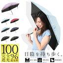 日傘 折りたたみ 完全遮光 遮光率100% 傘 レディース 晴雨兼用 遮熱 軽量 UVカット99.9% UPF50+ かわいい プレゼント …