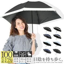 日傘 折りたたみ 完全遮光 晴雨兼用 軽量 遮光率100% 傘 レディース 遮熱 UVカット率99.9%以上 UPF50+ プレゼント ギフト