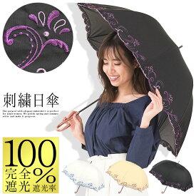 日傘 完全遮光 長傘 遮光率100% 傘 レディース 晴雨兼用 二重張り 刺繍 UVカット99%以上 かわいい 遮熱 母の日 プレゼント ギフト