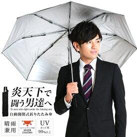 日傘 折りたたみ 自動開閉 傘 メンズ レディース 晴雨兼用 uvカット99%以上
