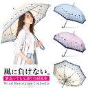 傘 レディース 長傘 耐風 花柄 ストライプ【雨傘 ワンタッチ ジャンプ傘 かわいい おしゃれ グラスファイバー かさ カ…