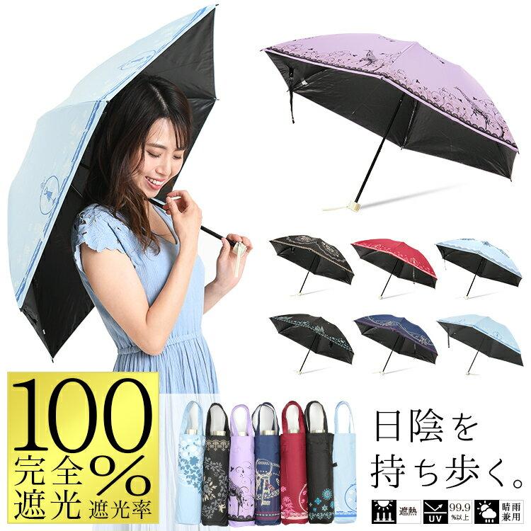 日傘 折りたたみ 完全遮光 遮光率100% UVカット99.9% UPF50+ 晴雨兼用 レディース 傘【かわいい日傘 おしゃれ日傘 婦人日傘 遮熱 遮光 軽量日傘】 母の日 プレゼント ギフト