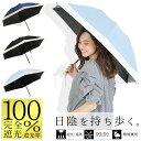日傘 折りたたみ 完全遮光 遮光率100% 傘 レディース 晴雨兼用 遮熱 軽量 UVカット率99.9%以上 UPF50+ プレゼント ギ…