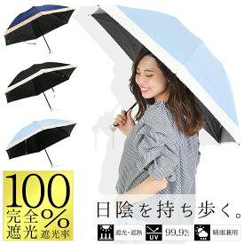 日傘 完全遮光 折りたたみ 遮光率100% 傘 レディース 晴雨兼用 遮熱 軽量 UVカット率99.9%以上 UPF50+ プレゼント ギフト