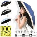 【ポイント10倍 クーポン300円OFF】日傘 完全遮光 折りたたみ 遮光率100% UVカット率99.9%以上 UPF50+ 晴雨兼用 レデ…