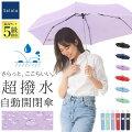 【20代女性】折り畳み傘は 自動開閉!持ち運び便利な軽量傘は?