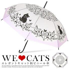ビニール傘 かわいい おしゃれ 猫柄 キャットプリント 傘 レディース ねこ グッズ プレゼント