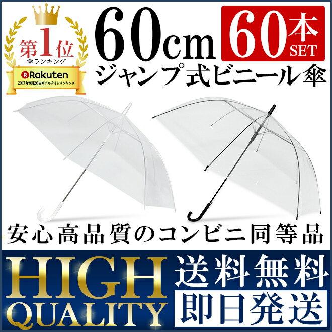 【即日発送】【送料無料】ビニール傘 ジャンプ式 60cm 60本 まとめ買い 1ケース 業務用 大量購入 ワンタッチ ディスカウント【10P30Sep17】