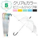 ビニール傘 カラーハンドル 60cm ワンタッチ ジャンプビニール傘【10P17Jun17】